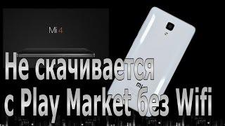 Почему не скачивается с Маркета без Wifi. Xiaomi Mi4(В этом ролике вы увидите почему не скачиваются приложения и игры с Play Market (ПлейМаркет) без Wifi. Это мы разбере..., 2014-12-22T11:37:20.000Z)