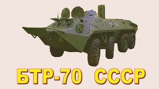 БТР-70   Фильм-рэвю. Сделано в СССР.