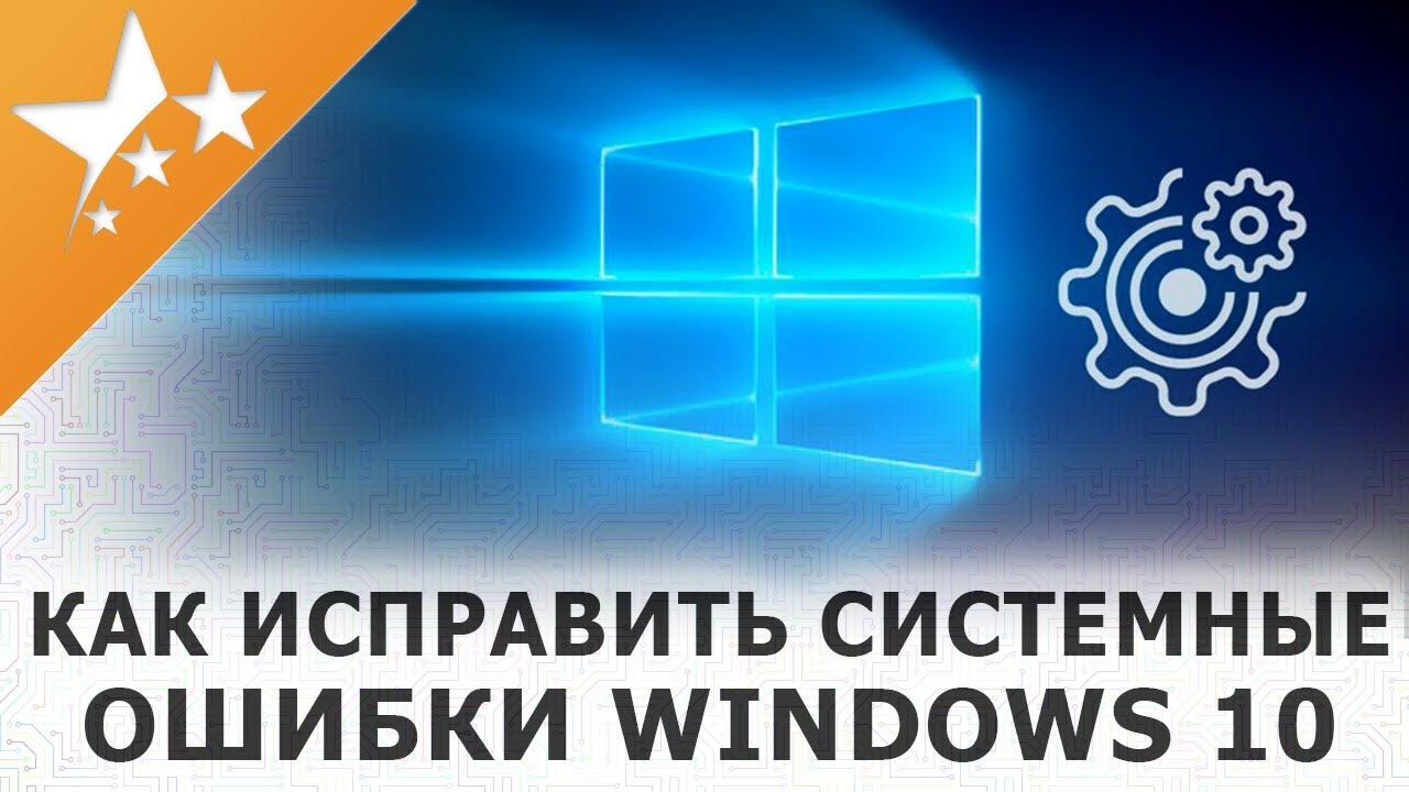 Как исправить 🛠️ системные ошибки в Windows 10 🖥️
