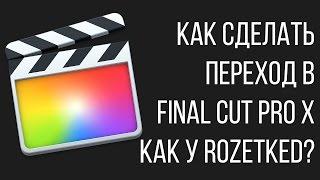 Монтаж видео в FCPX. Как сделать переход в Final Cut Pro X как у Rozetked?(В этом видео мы сами создадим переход который можно будет использовать в Final Cut Pro X. Для повешения Ваших навы..., 2017-01-09T08:00:00.000Z)