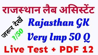 lab assistant / 1st Grade Teacher / Rajasthan GK / Online Classes / Live mock test - 12 / jepybhakar