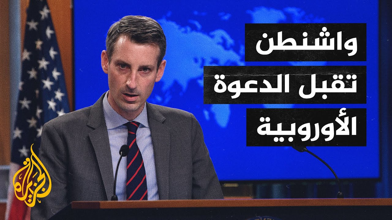 الخارجية الأمريكية تقبل دعوة الأتحاد الأوروبي للحوار مع إيران  - نشر قبل 4 ساعة