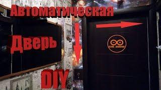 видео Раздвижные автоматические двери. Особенности конструкции, достоинства, виды