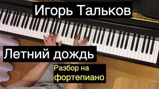 """Видеоурок: И. Тальков - """"Летний дождь"""" / Евгений Алексеев, фортепиано"""