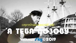 Я ТЕБЯ ПОЗОВУ/Сергей Чаплинский
