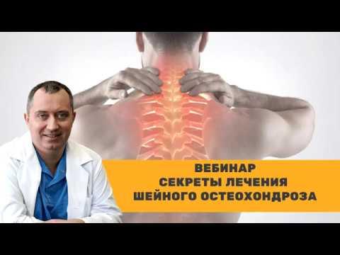 """Вебинар """"Секреты лечения остеохондроза от Доктора Шишонина"""". Диагноза, которого не существует!"""