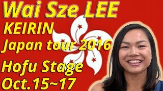 wai sze lee keirin japan tour 2016 2 hofu stage digest