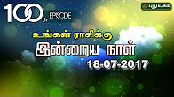 Today astrology இன்றைய ராசி பலன் 18-07-2017 Today astrology in Tamil Show Online