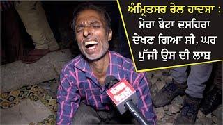 Amritsar Rail Accident: ਦੇਖੋਂ ਉਹ ਥਾਂ ਜਿੱਥੇ ਟਰੇਨ ਹੇਠਾਂ ਆਉਣ ਕਾਰਨ 50 ਲੋਕਾਂ ਦੀ ਹੋਈ ਮੌਤ