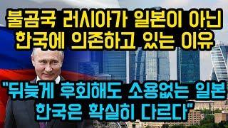 """불곰국 러시아가 일본이 아닌 한국에 의존하고 있는 이유, """"뒤늦게 후회해도 소용없는 일본, 한국은 확실히 다르다"""""""