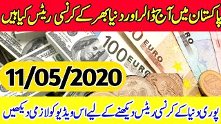 Today all currency rate in Pakistan ||Pakistan currency rates today ||Currency rate today 11_05_2020