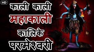 Kali Kali Mahakali Mantra Jaap [ NAVRATRI- KALRATRI MANTRA ] - काली-काली महाकाली कालिके परमेश्वरी