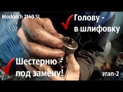 Купить НОВЫЙ двигатель или...Москвич 2140 SL Красавчик москвич купитьмосквич