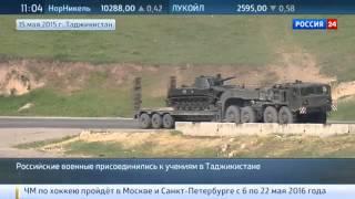 Российские военные присоединились к учениям в Таджикистане