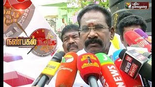 Puthiya Thalaimurai tv Afternoon News