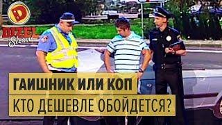 ГАИшник или патрульный: кто дешевле обойдется водителю? — Дизель Шоу 2015 ЛУЧШЕЕ | ЮМОР ICTV