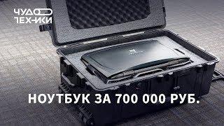 Что умеет ноутбук за 700 000 рублей
