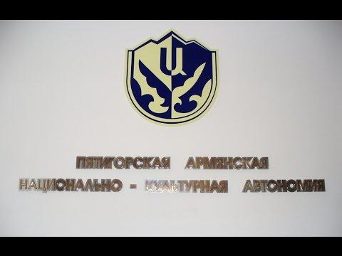 Армянская община Пятигорска