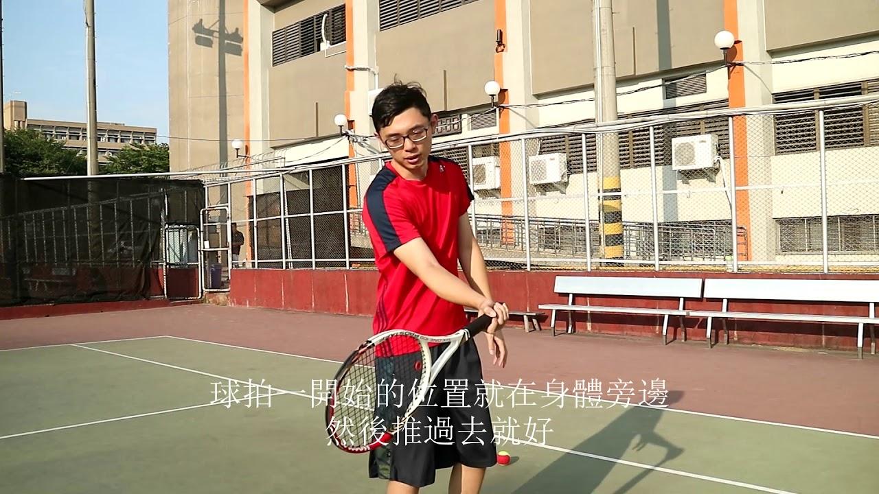 網球教學 正拍 - YouTube
