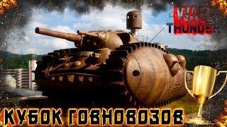 War Thunder - Кубок Говновозов