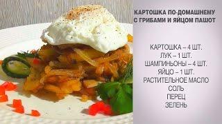 Картошка / Картофель / Картошка по-домашнему / Картошка с грибами / Картошка с грибами и яйцом пашот