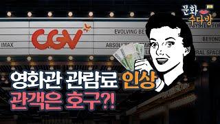 [문화수다방 LIVE] CGV 관람료 1,000원 인상…