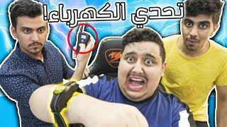 تحدي جهاز الكهرباء !! ( أقوى تحدي باليوتيوب ! رحنا فيها !!! )