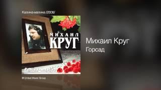 Михаил Круг – Горсад