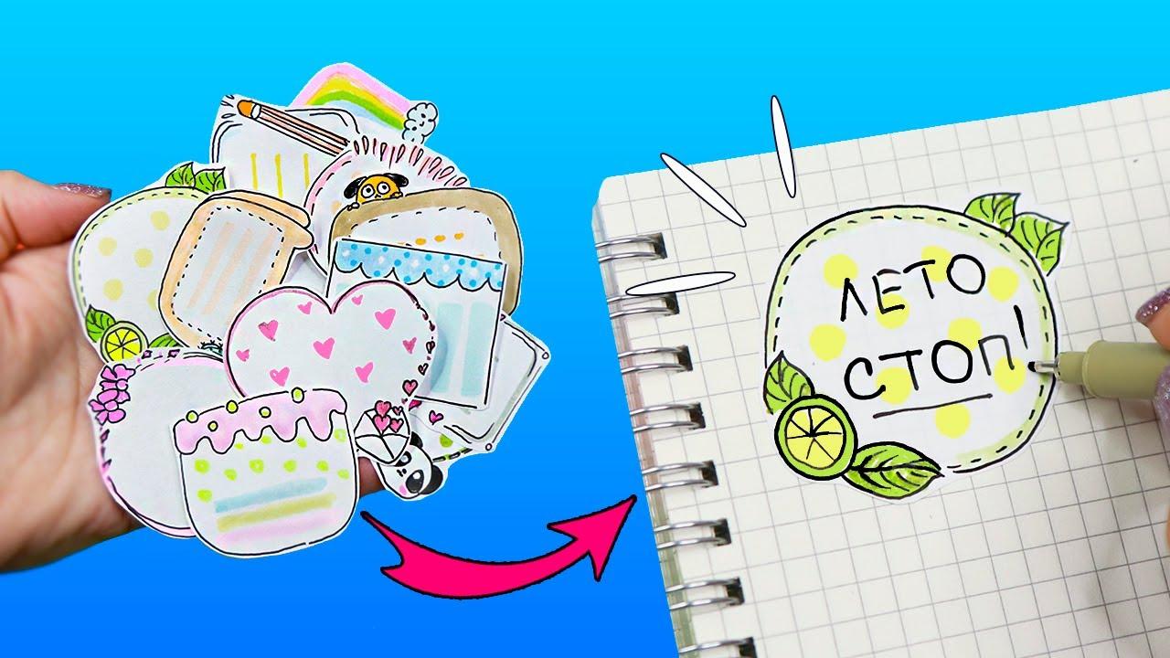 Наклейки-заметки! 12 Идеи для личного дневника, блокнотов, тетрадей и заголовков