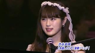 NMB48 渋谷凪咲さんの応援動画。 NMB48 5周年&6周年で披露したピアノ演...