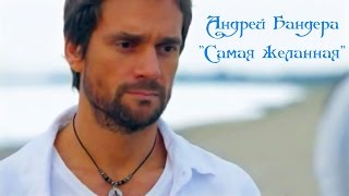 Андрей Бандера - Самая желанная