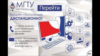 Дистанционное обучение в   МГТУ им. Г.И. Носова