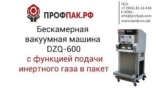 Вакуум упаковочная машина DZQ 600K бескамерная(ПОДРОБНОСТИ НА НАШЕМ САЙТЕ: Наш сайт: http://profpak.com/ ПрофПак.рф www.profpak.com +7 (903) 453-34-38 +7 (961) 317-63-30 + 7 (951) ..., 2015-11-27T09:22:26.000Z)