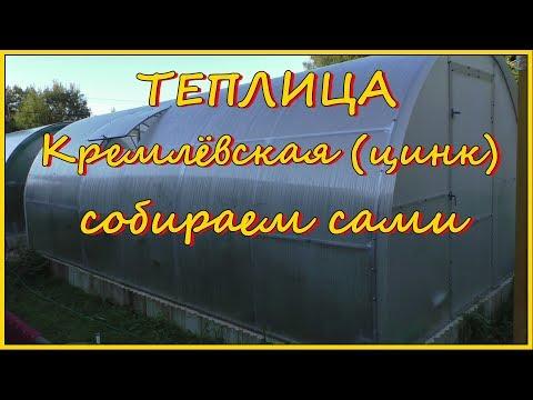 Теплица Кремлёвская (цинк) собираем сами. DIY