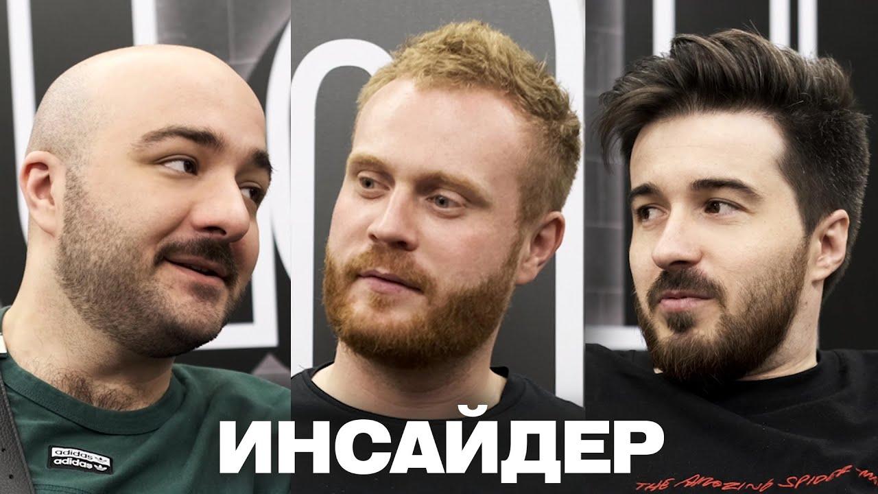 Расул Чабдаров, Тимур Джанкёзов, Чебатков Женя DIALOGI | ИНСАЙДЕР #5