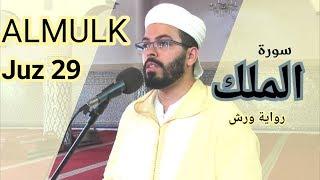 سورة الملك |SOURAT ALMULK joz 29|المصحف المرتل هشام الهراز