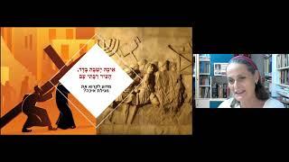 יסכה הרני ופרופ' רוחמה וייס - ט' באב' בחברה הישראלית -החילונית
