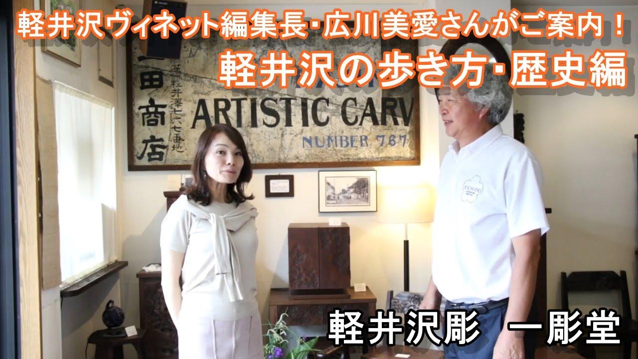 軽井沢の伝統工芸「軽井沢彫」のルーツとは・・・