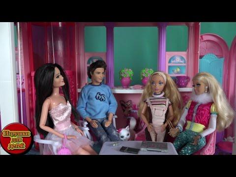 Куклы Барби мультик жизнь в доме мечты, Раян знакомит Кэти ...