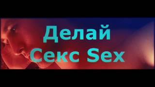 Диня Фарт - Делай Секс (2016) Латвия Россия Канада Англия Бразилия Париж Аргентина Швеция Таиланд