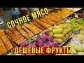 ЦЕНЫ НА ПХУКЕТЕ - Ночной Рынок ЕДЫ и Фруктов, Экзотика и Колорит в Таиланде