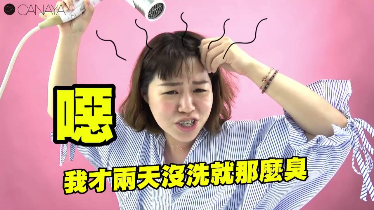 教你檢測自己頭皮是不是很臭...吐 - YouTube