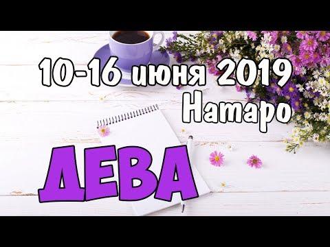 ДЕВА - таро прогноз 10-16 июня 2019 года НАТАРО.