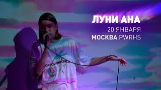луни ана - витражи (концерт в москве 20.01.2019)