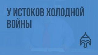 У истоков холодной войны. Видеоурок по истории России 11 класс