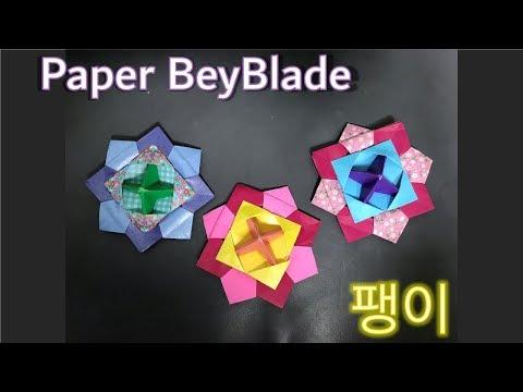 [Easy Origami] 팽이접기 Paper BeyBlade