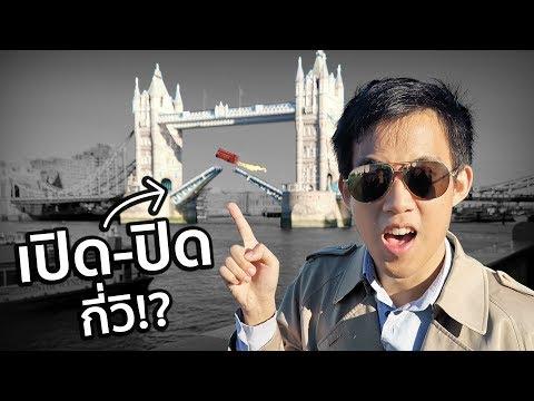 สะพานลอนดอนเปิด-ปิดกี่วินาที!?