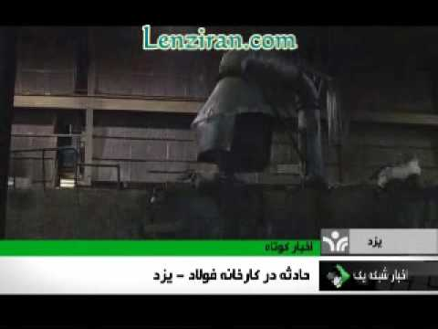 7 person including foreigners were dead  in Yazd steel factory explosion and fire