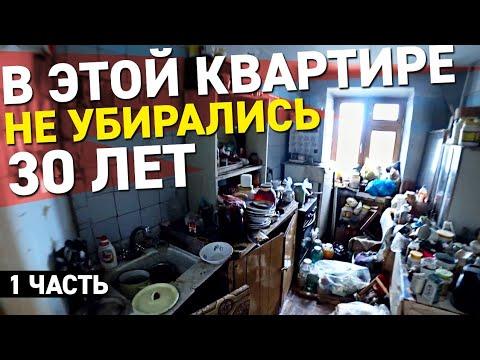 Подарили квартиру. Этот УЖАС надо видеть / Моя реакция / Настоящая заброшка / Лесозаводск