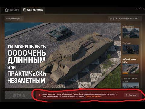 World Of Tanks невозможно загрузить обновление ошибка 4010